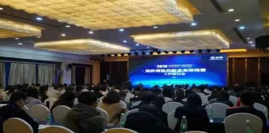 2019年竞价网业务培训暨工作研讨会在长沙召开